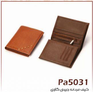 کیف مردانه جیبی چرم طبیعی