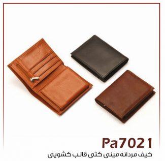 کیف مردانه جیبی کوچک