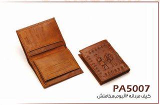 کیف جیبی مردانه چرم هخامنشی