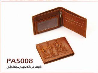 کیف جیبی مردانه جاکارتی
