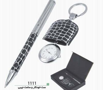 ست خودکار و ساعت جیبی تبلیغاتی