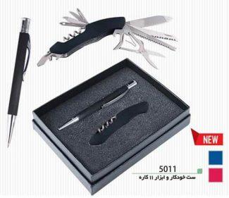ست خودکار و ابزار Pa5011