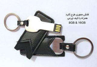 فلش مموری طرح کلید همراه با کیف