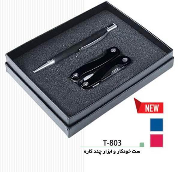 ست خودکار و ابزار چندکار t803
