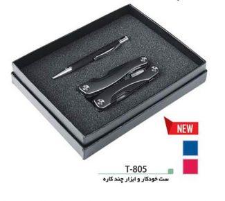 ست ابزار t805