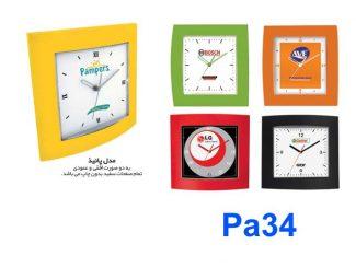 ساعت دیواری PA34