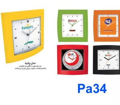 ساعت دیواری تبلیغاتی PA34