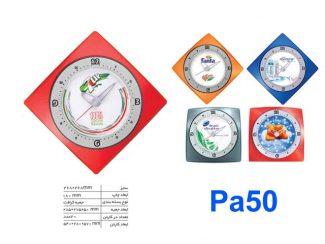 ساعت دیواری Pa50