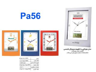 ساعت دیواری با تقویم دیجیتال