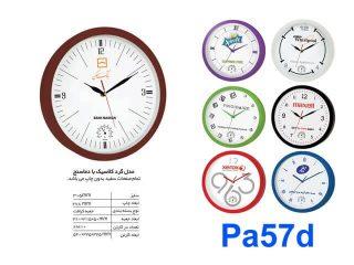 ساعت دیواری با دماسنج PA57d