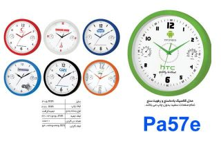 ساعت دیواری تبلیغاتی Pa57e