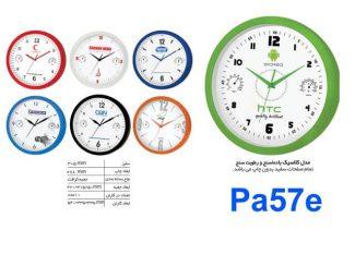ساعت دیواری PA57E