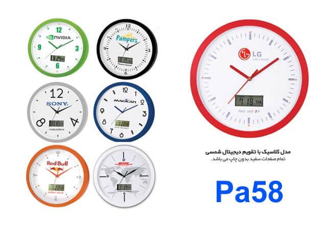 ساعت دیواری با تقویم دیجیتال PA58
