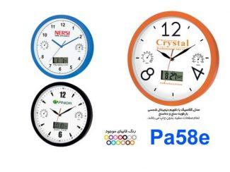ساعت دیواری همراه با دماسنج و رطوبت سنج