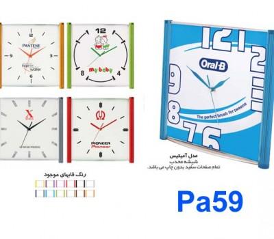 ساعت دیواری تبلیغاتی PA59