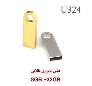 324 - فلش فلزی طلایی مدل 324