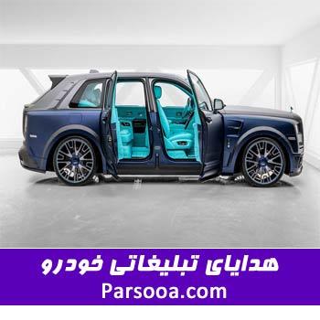 هدایای تبلیغاتی ویژه خودرو