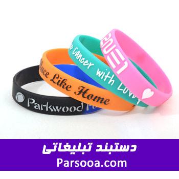 دستبند تبلیغاتی