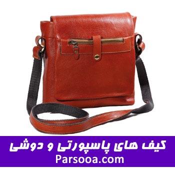 کیف های تبلیغاتی