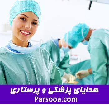 هدایای تبلیغاتی پزشکی و پرستاری