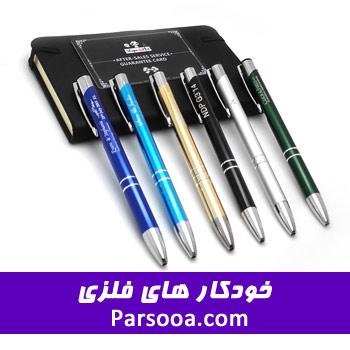 خودکار فلزی