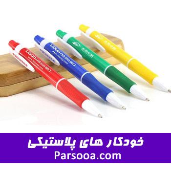خودکار پلاستیکی