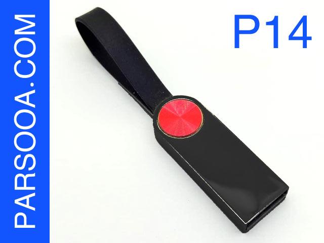 فلش مموری فلزی تبلیغاتی مدل p14