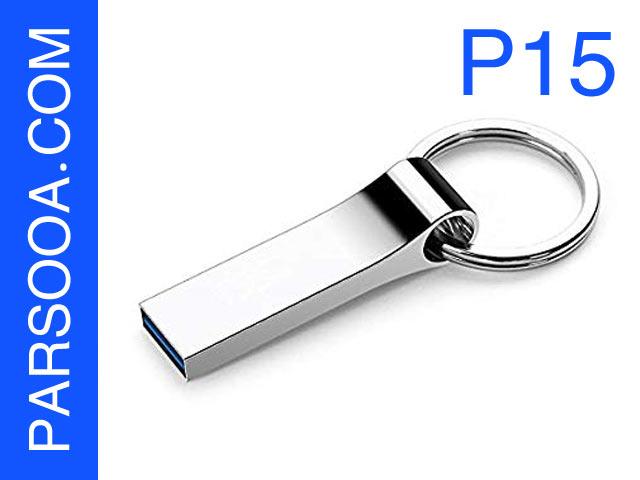 فلش مموری فلزی تبلیغاتی مدل p15